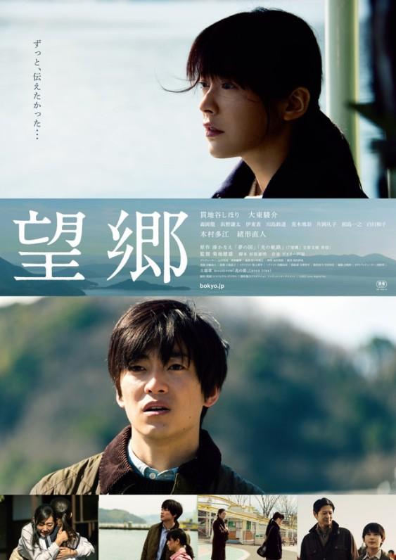http://www.yogmovie.com/2018/01/nostalgia-bokyo-2017-japanese-movie.html