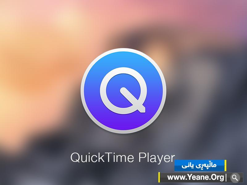 بەرنامەی QuickTime Player بۆ كارپێ كردنی فایلی دەنگ و ڕەنگ
