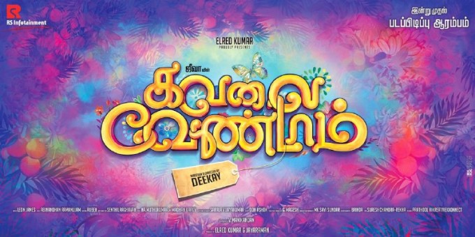 Tamil movie Kavalai Vendam (2016) full star cast and crew Kalaiyarasan, first look Pics, wallpaper