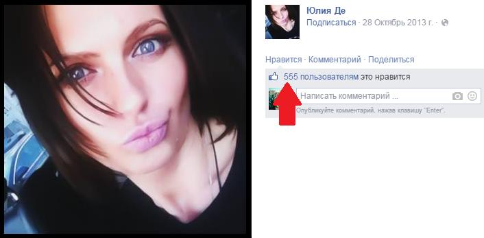 Много лайков в Facebook