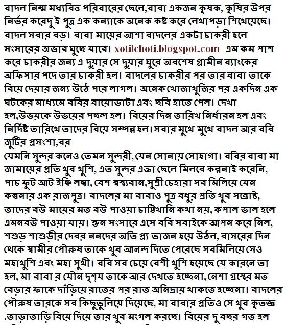 Bangla choda chudir video gaan - 3 2
