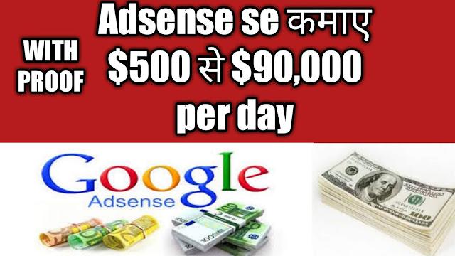 Google Adsense kya hai $500 per day kaise kamaye