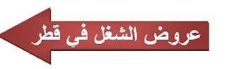 http://jobs-tunisia.blogspot.com/search/label/%D8%B9%D8%B1%D9%88%D8%B6%20%D8%A7%D9%84%D8%B4%D8%BA%D9%84%20%D9%81%D9%8A%20%D9%82%D8%B7%D8%B1?max-results=6