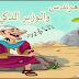 قصة العرندس والوزير الذكي