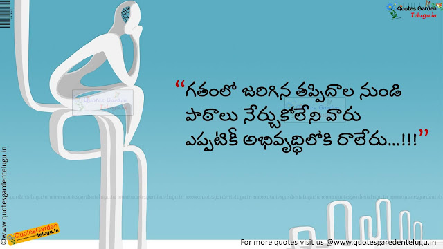 Lessons learned in life quotes in telugu