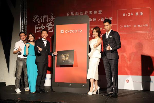 《我們是歐爸》演員,左起宋少卿、王宇婕、謝祖武、李亮瑾、陳德烈