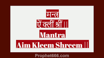 Aim Kleem Shreem Beej Mantra of Lakshmi Mata