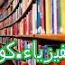 62 كتاب في فلسفة وتاريخ العلوم الحديثة pdf روابط مباشرة للتحميل