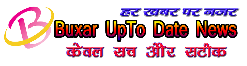 BuxarUp2date news: Bihar No 1 News Portal |Bihar Latest news ,top news buxar |