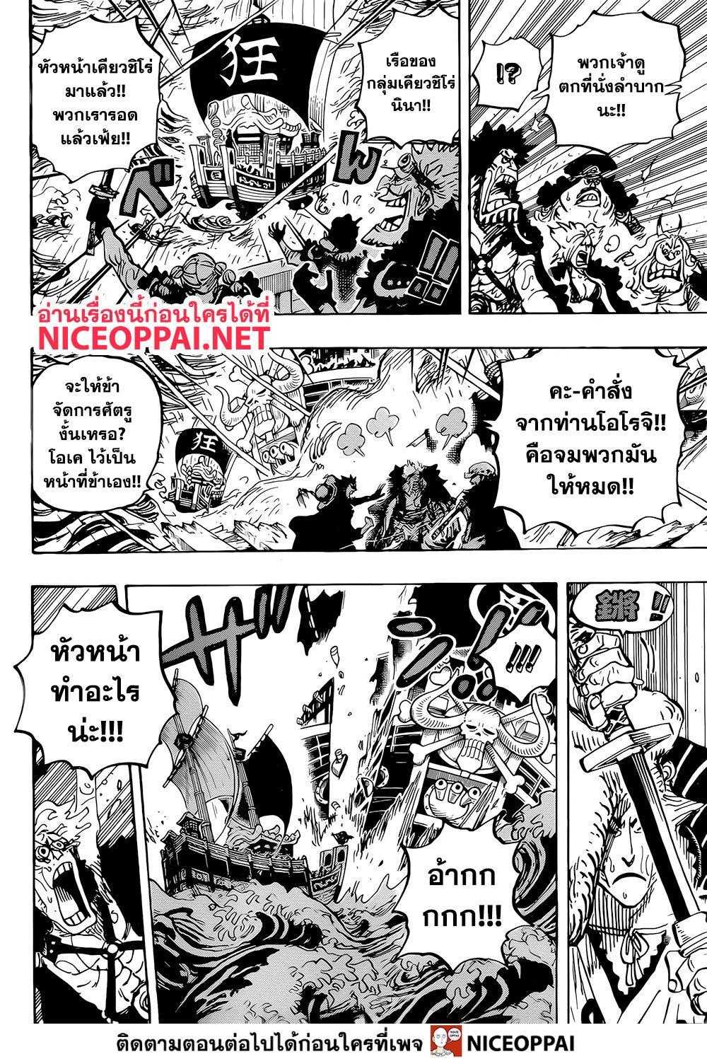 อ่านการ์ตูน One Piece ตอนที่ 975 หน้าที่ 11