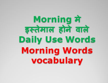 Changemeindia learn english morning daily use words meaning in hindi morning mein use hone wale wordsmorning words m4hsunfo