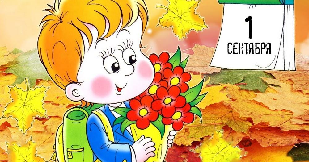 Картинки на первое сентября в детском саду
