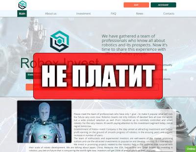 Скриншоты выплат с хайпа robox-invest.com
