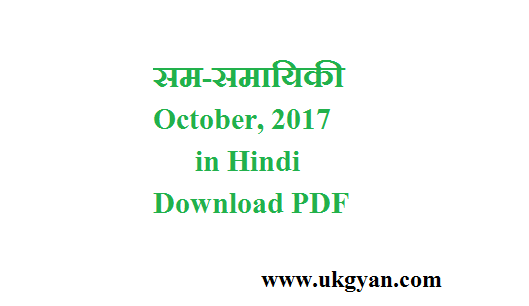 October month Current Affairs in hindi