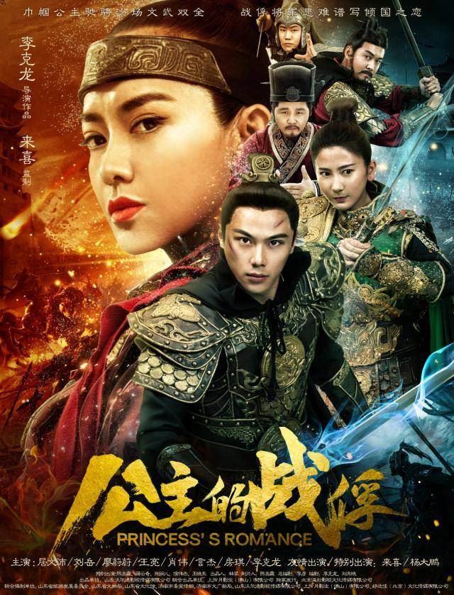 Princess Romance (2019) Chinese 400MB HDRip 480p x264