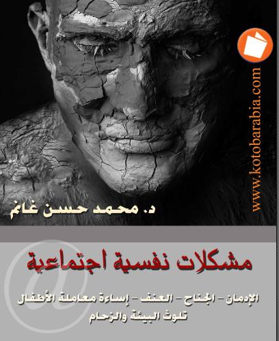 تحميل كتاب - المشكلات النفسية الاجتماعية pdf -