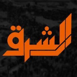 تردد قناة الشرق الإخوانية والأخبارية الجديد 2016 على النايل سات المعارضة للنظام