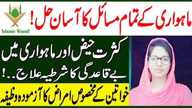 Menses ki Ziyadti Aur Beqaidgi Ka Qurani Amal/Kasrate Haiz Se Nijat Ka Rohani Wazifa/Islamic Wazaif