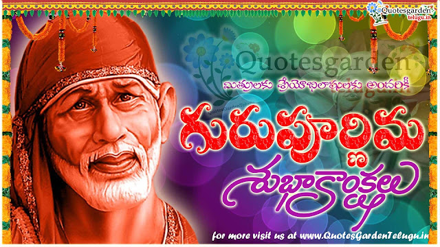 Guru Purnima Telugu Greetings with Shiridi Sai Baba images