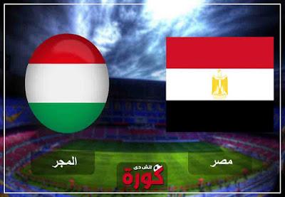 مشاهدة مباراة مصر والمجر بث مباشر اليوم
