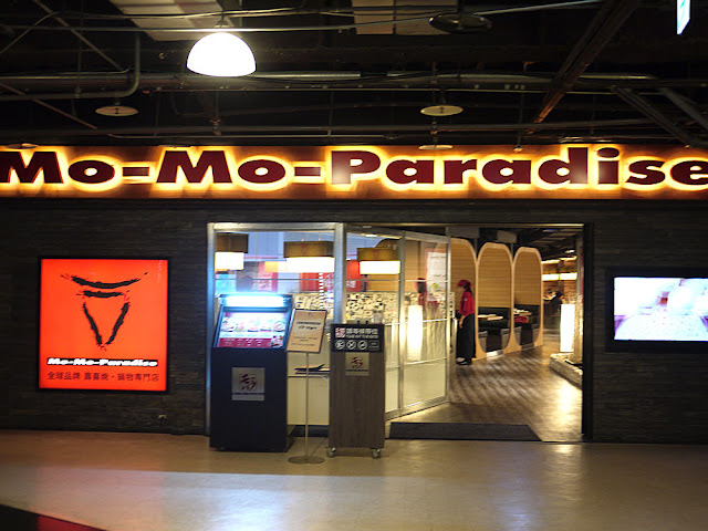 P1300659 - 熱血採訪│台中大魯閣新時代餐廳│5月試營運的momo paradise壽喜燒