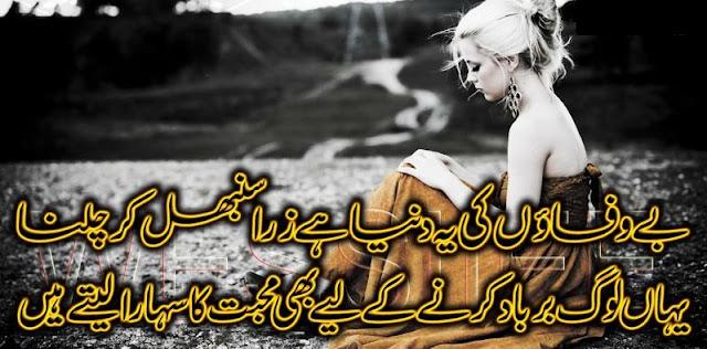 latest whatsapp status 2017 love poetry in urdu Bewafaon ki ye dunya hai zara sanmbhal kar