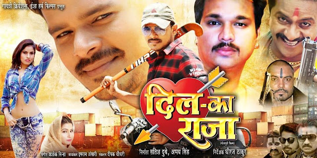 Dil Ka Raja Bhojpuri Movie
