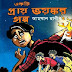 Download Ekti Pray Voyongkor Golpo by Ahsan Habib