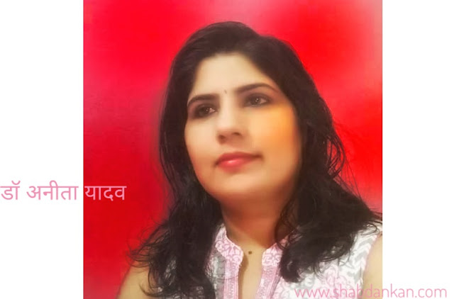 dr anita yadav