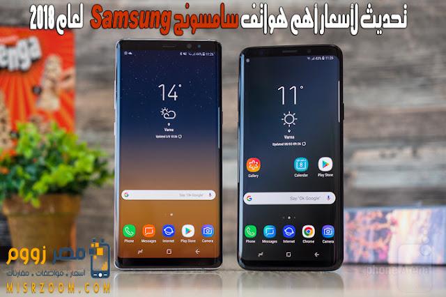 تحديث لأسعار أهم هواتف سامسونج  Samsung لعام 2018