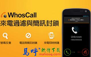 WhosCall APK 下載,手機來電過濾、封鎖,簡訊過慮封鎖 APP,來電黑名單顯示