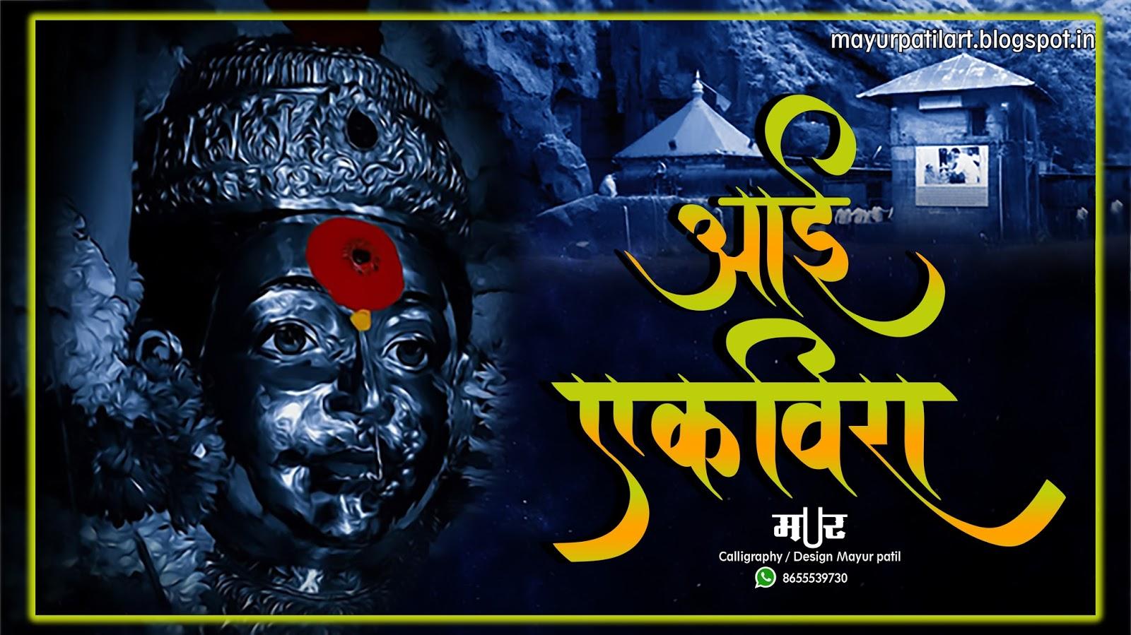 Aai ekvira calligraphy wallpapers 2
