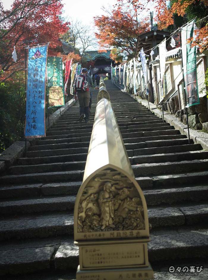 Escalier principal, temple Daisho-in, Miyajima, Hiroshima-ken