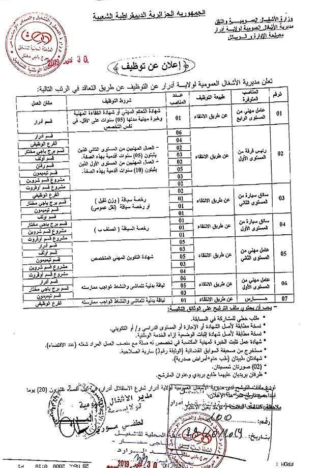 اعلان توظيف بمديرية الأشغال العمومية أدرار 72 منصب