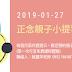2019-01-27《正念樂活·幸福久久》免費公益巡迴活動 屏東場:正念親子小提琴學習營 每個月第四週週日,歡迎預約親子共學(第一次可享免費課程體驗)