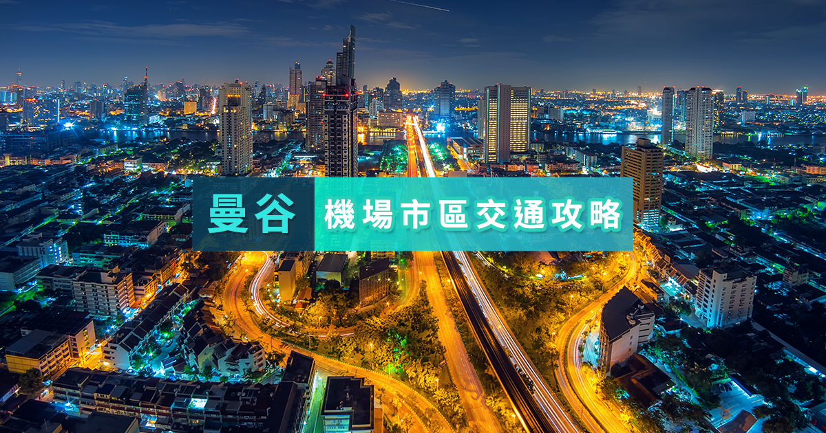 【曼谷】廊曼/素旺那普機場到市區,秒懂交通攻略!