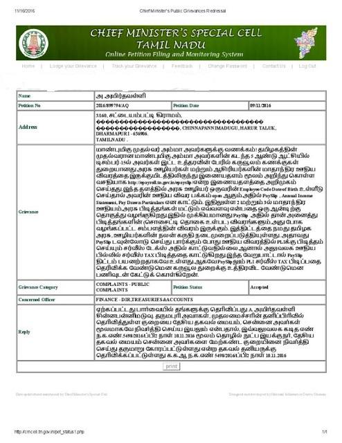 CM CELL : Epayslipலும் PLI சர்வீஸ் டேக்ஸ் காட்ட வேண்டுமென தமிழக அரசின் CM CELL உத்தரவு