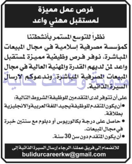 وظائف شاغرة فى الصحف الكويتية الاحد 24-09-2017 %25D8%25A7%25D9%2584%25D8%25B1%25D8%25A7%25D9%2589%2B2