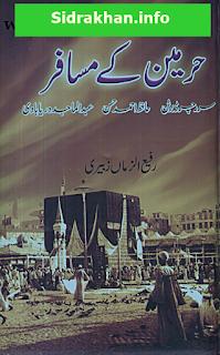 Harmain kay Musafir