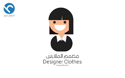 مصمم الملابس Designer Clothes