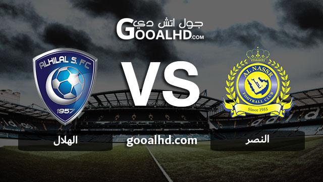 مشاهدة مباراة النصر والهلال بث مباشر اليوم اونلاين 29-03-2019 في الدوري السعودي