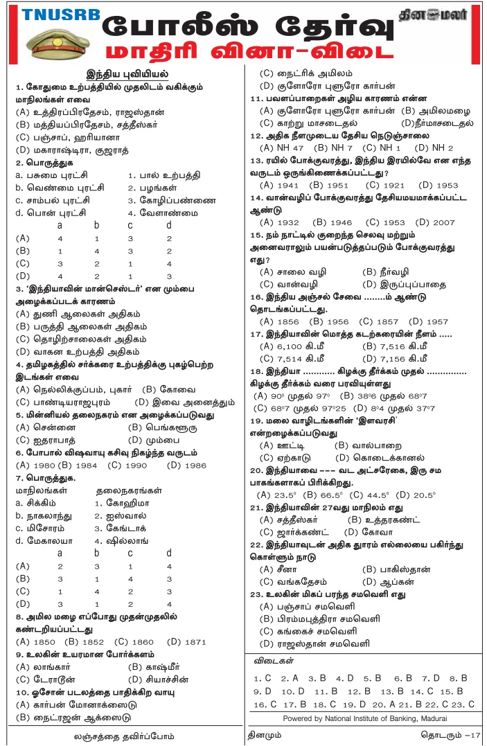 TN Police General Tamil Model Papers (Dinamalar Jan 17, 2018) Download PDF