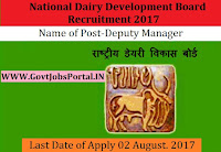 National Dairy Development Board Recruitment 2017– Deputy Manager