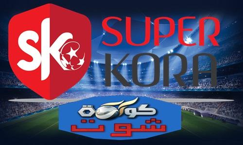 سوبر كورة   super-kora   بث مباشر لمباريات اليوم