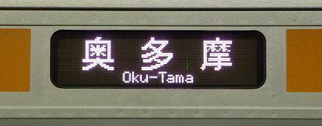 青梅線 青梅行き E233系