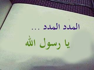 """معنى كلمة """"مدد"""" عند الصوفية."""