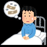 入院費を心配する患者のイラスト(男性)