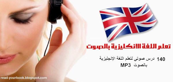 140 درس صوتي لتعلم اللغة الإنجليزية بالصوت MP3