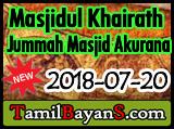 Debt In Islamic Perspective By Ash-Sheikh Ilman (Inaami) Jummah 2018-07-20 at Masjidul Khairath Jummah Masjid Akurana