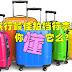 花一大笔买了一个一到目的地轮子就脱臼的行李箱?教你选择行李箱要领!